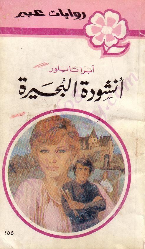 Pin By Lina Ballouz On روايات Pdf Books Reading Download Books Pdf Books