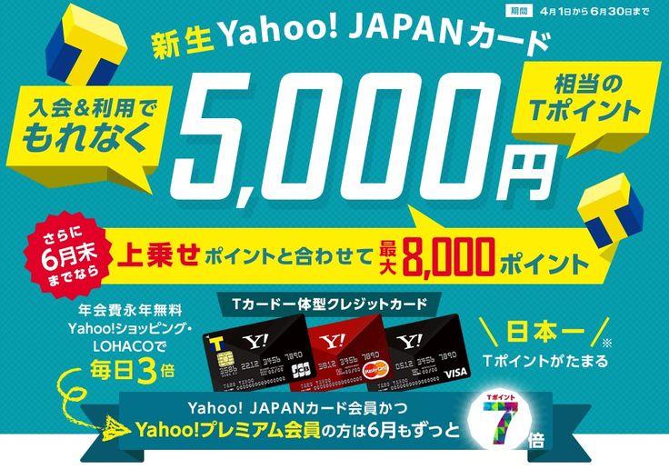 ヤフーカード(Yahoo! JAPANカード)キャンペーンで追加で500ポイントもらう裏技 | ANAマイレージ情報館|ANAマイルの貯め方・使い方・裏技