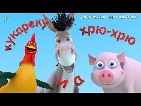 Домашние животные для детей. На ферме. Песенка - мультик про голоса животных. Кто как говорит? - YouTube