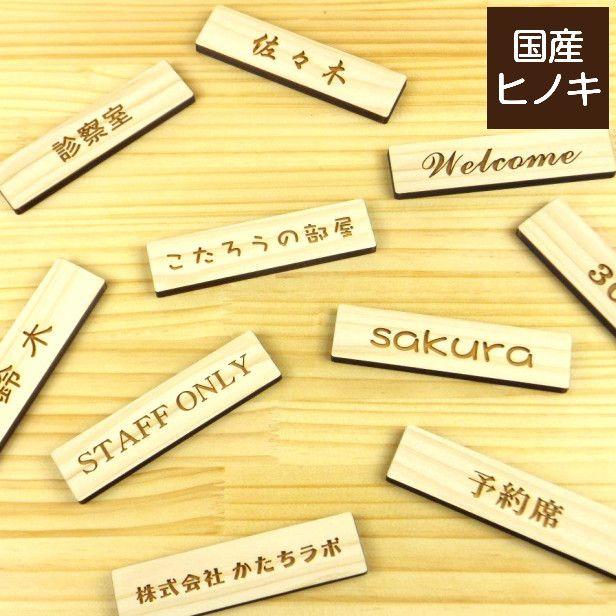 楽天市場 木製表札 ネームプレート 120 30 S オーダー 名入れ商品