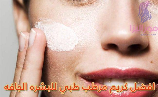 افضل كريم مرطب طبي للبشره الجافه لترطيب البشرة وتنعيمها Lipstick Beauty