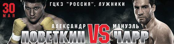 manuel_charr_aleksandr_povetkin