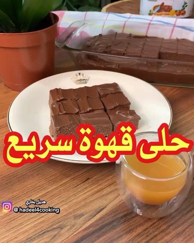 وصفات ام تميم On Instagram حلى قهوة سريع منقوول Cook Ar Cook Ar Desserts Sweets Food