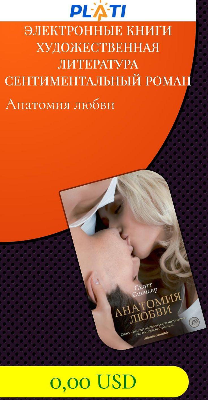 Анатомия любви Электронные книги Художественная литература Сентиментальный роман