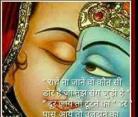 #shree #nirmohiya #krishna #radhakrishna #radheradhe #Mirabai