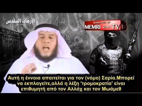 Σαουδάραβας κληρικός - Η τρομοκρατία είναι ευλογημένη από τον Αλλάχ - YouTube