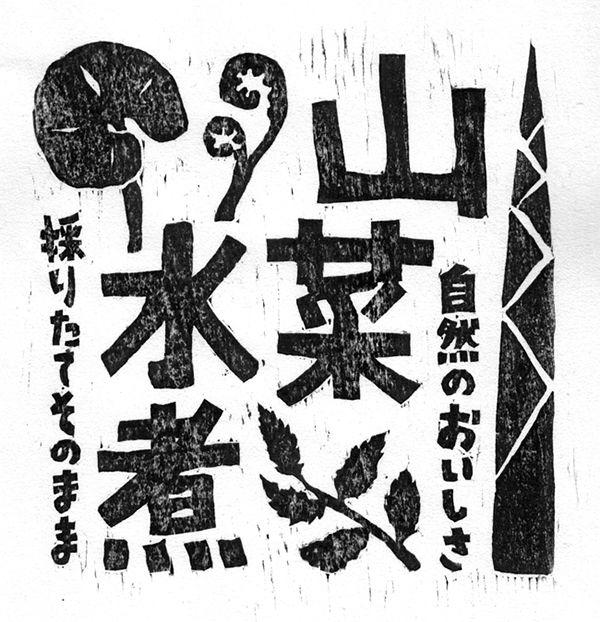 Japanese block printed packaging label   Gassanjapan