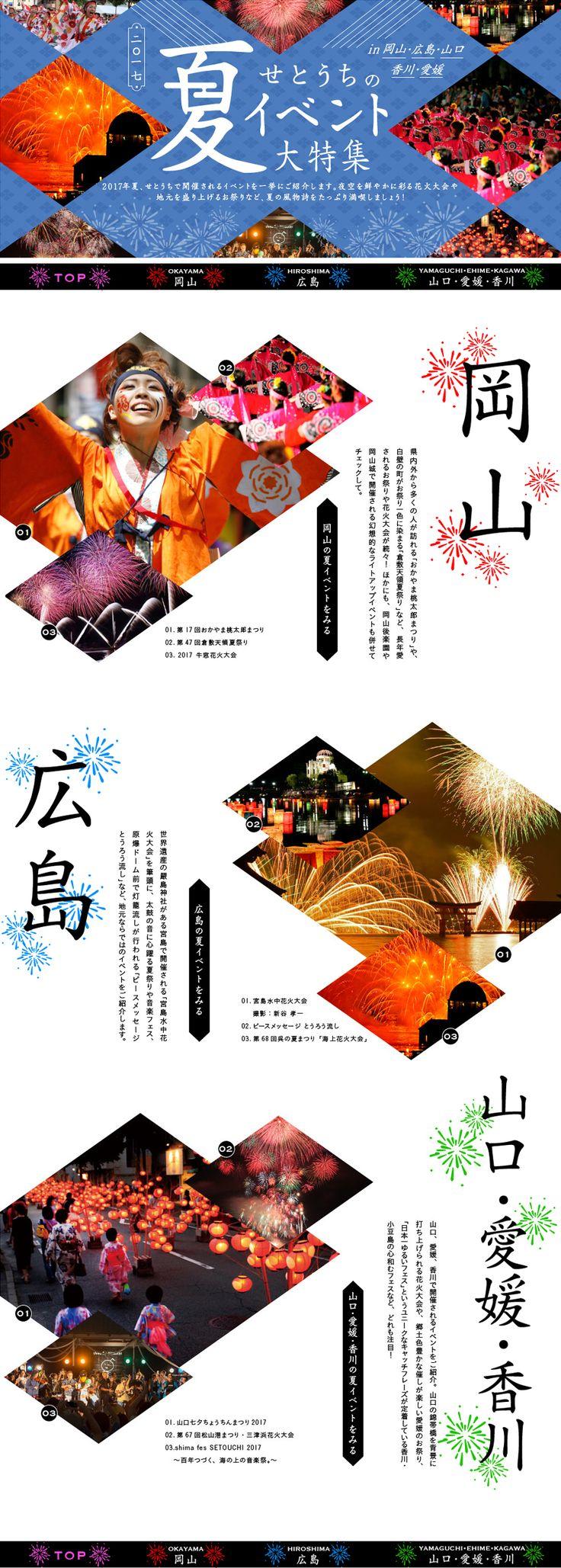 せとうちの夏イベント大特集|WEBデザイナーさん必見!ランディングページのデザイン参考に(和風系)