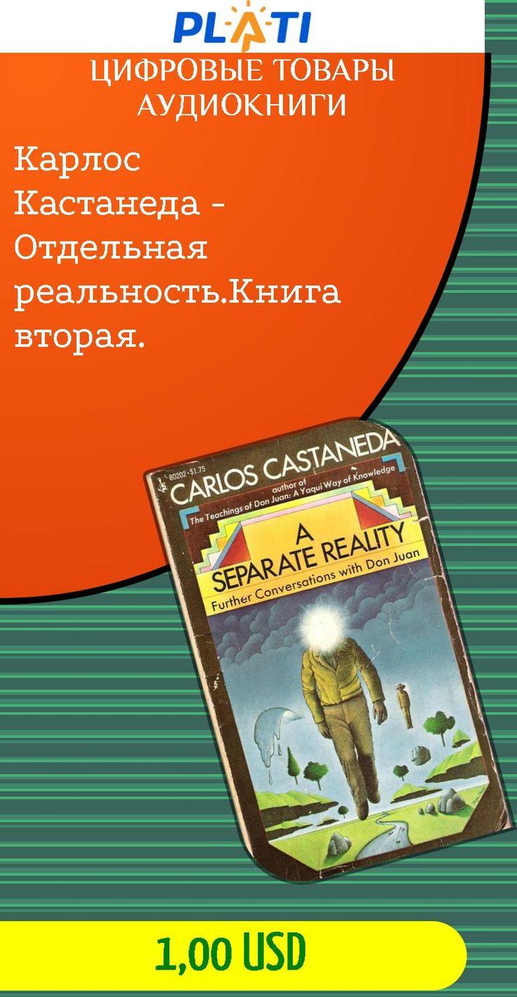 Карлос  Кастанеда - Отдельная реальность.Книга вторая. Цифровые товары Аудиокниги