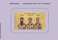 Δραστηριότητες, παιδαγωγικό και εποπτικό υλικό για το Νηπιαγωγείο: Βιβλιαράκι-κατασκευή για την γιορτή των 3 Ιεραρχών...