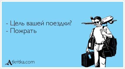 - Цель вашей поездки? - Пожрать