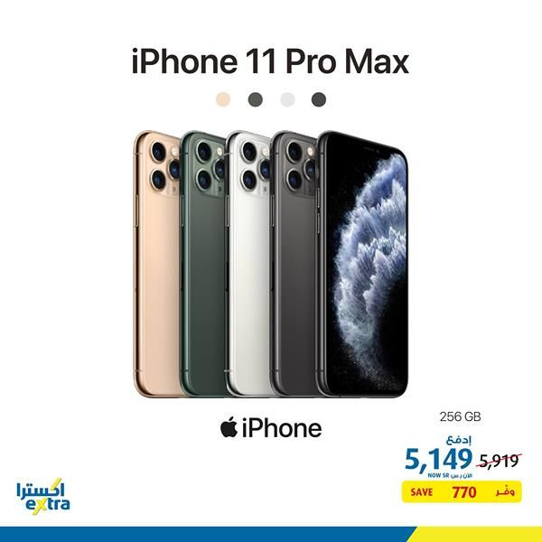 عروض اكسترا السعودية علي اسعار ايفون 11 الاحد 9 8 2020 لمدة يوم واحد فقط عروض اليوم Iphone Iphone 11 Electronic Products