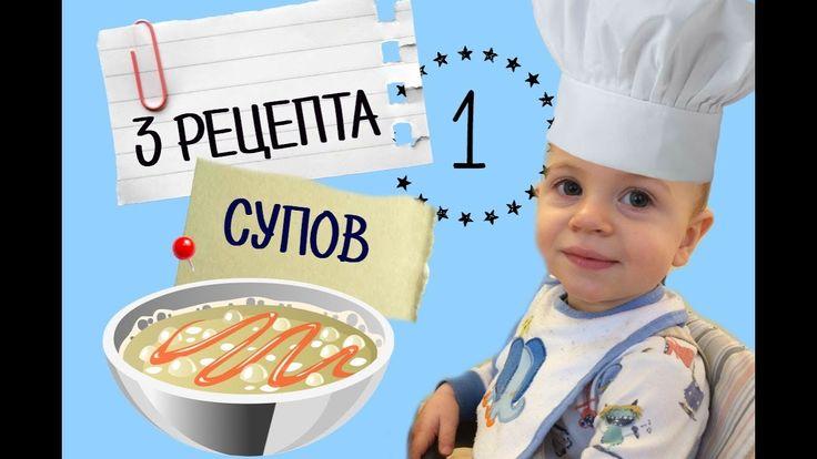Чем кормить ребенка в год - Рецепты супов для годовалого ребенка • Insta...