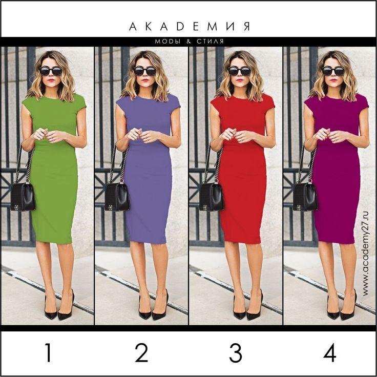 Добрый день, девушки! Мы приготовили для Вас очередную интересную загадку, в которой предлагаем Вам угадать, какое из платьев подойдет для осеннего цветотипа.   1. Платье салатового цвета. 2. Платье лавандового цвета. 3. Платье красного цвета. 4. Платье баклажанового цвета. Правильный ответ - vk.cc/4aubkX. #стильная_загадка