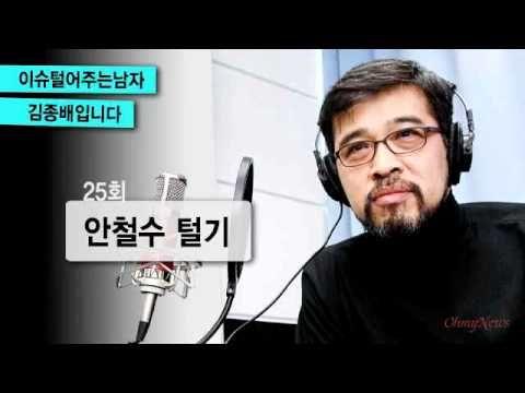 이털남 25회-안철수 털기