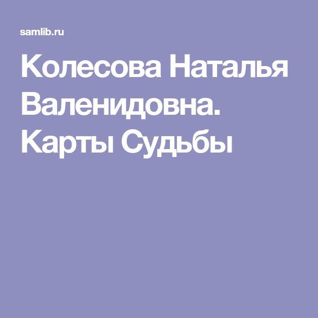 Колесова Наталья Валенидовна. Карты Судьбы