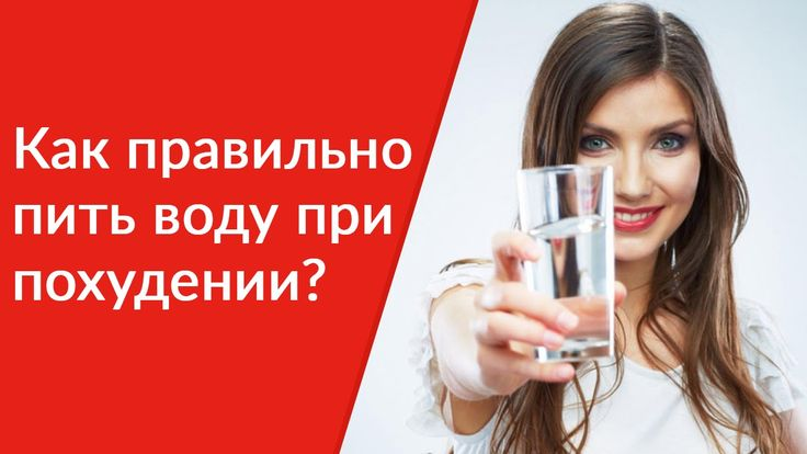 Как правильно пить воду при похудении? Похудение с помощью воды диета.