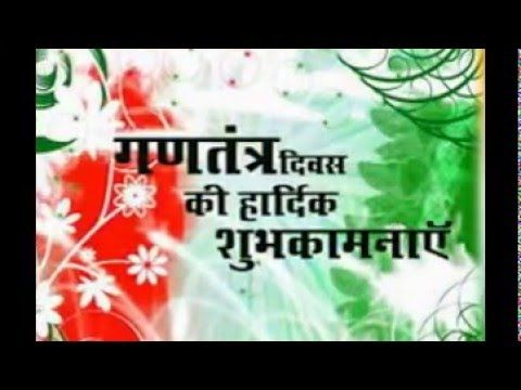 Republic Day 2016 Hindi Wallpaper | Republic Day Quotes In Hindi,Republic Day 2016 Latest Images.