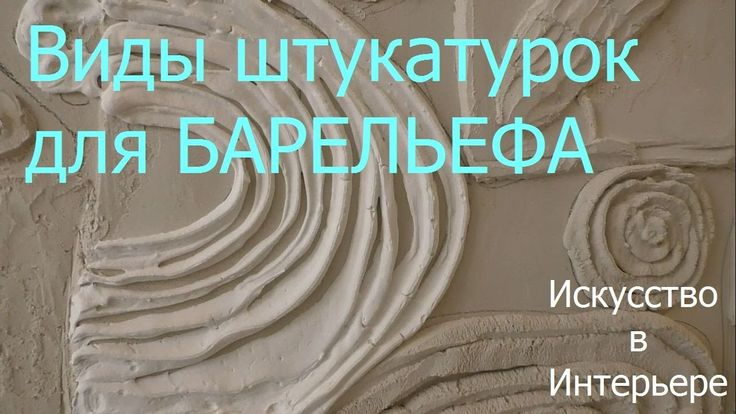 Штукатурка для барельефа сравнение | Художник Наталья Боброва - YouTube