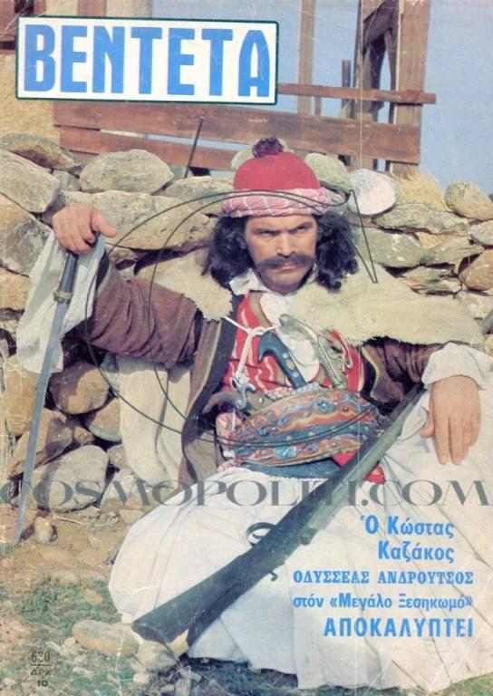 Κώστας Καζάκος-Ο Μεγάλος Ξεσηκωμός (1977 ΥΕΝΕΔ) Ιστορική σειρά η οποία ξεκίνησε στην ΥΕΝΕΔ την 25η Μαρτίου του 1977 και ολοκληρώθηκε στις 21 Νοεμβρίου 1977.