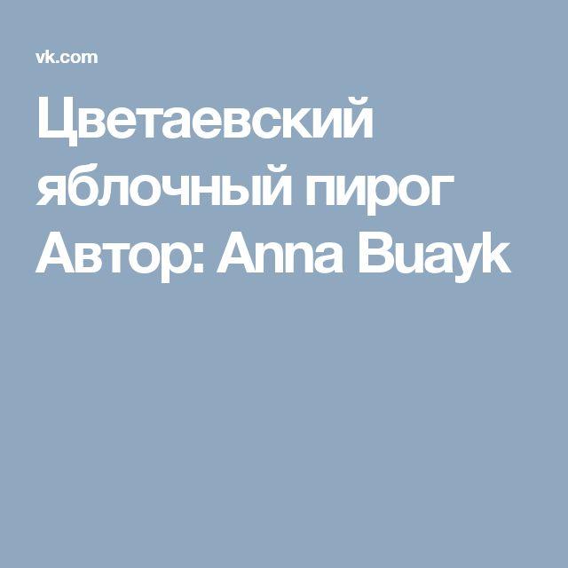 Цветаевский яблочный пирог Автор: Anna Buayk