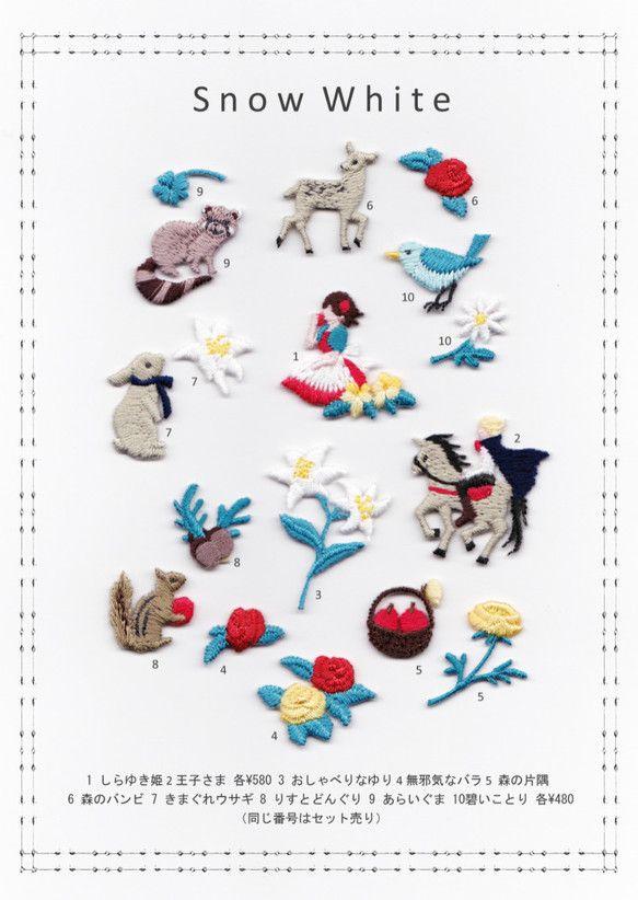 31人の刺繍 - Google 搜尋