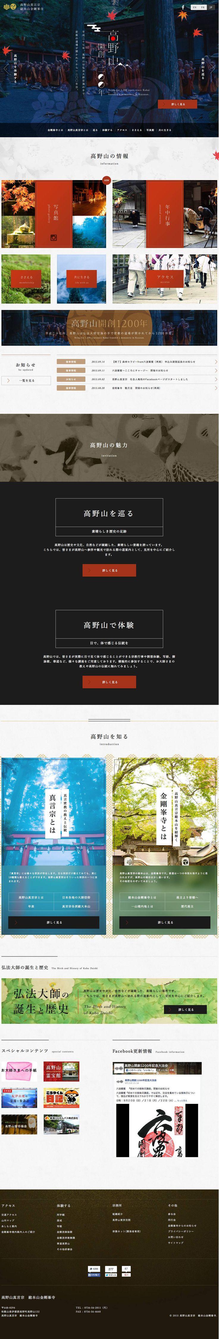 web design | Koyasan Shingon Sohonzankongobuji 高野山真言宗 総本山金剛峯寺 #japan