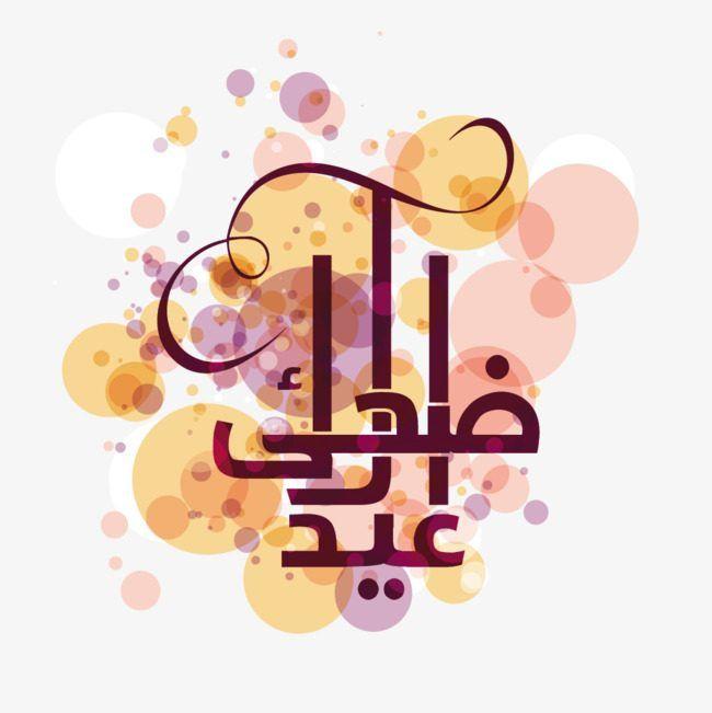 مخطوطات الحج مخطوط عيد الاضحى Eid Images Eid Stickers Eid Al Adha Greetings