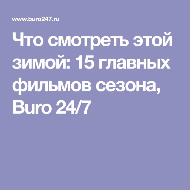 Что смотреть этой зимой: 15 главных фильмов сезона, Buro 24/7