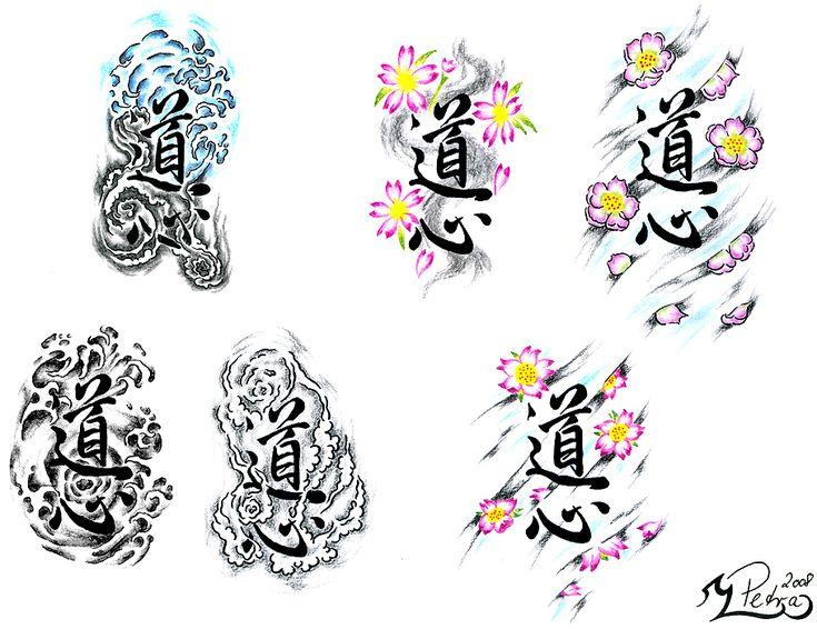 Hope Kanji Tattoo Kanji-the way of the heart by