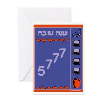 rosh hashanah 5777
