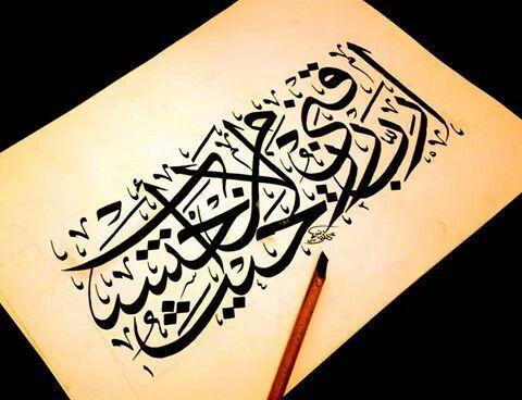33 Best Arabic Art Tattoos Images On Pinterest Art