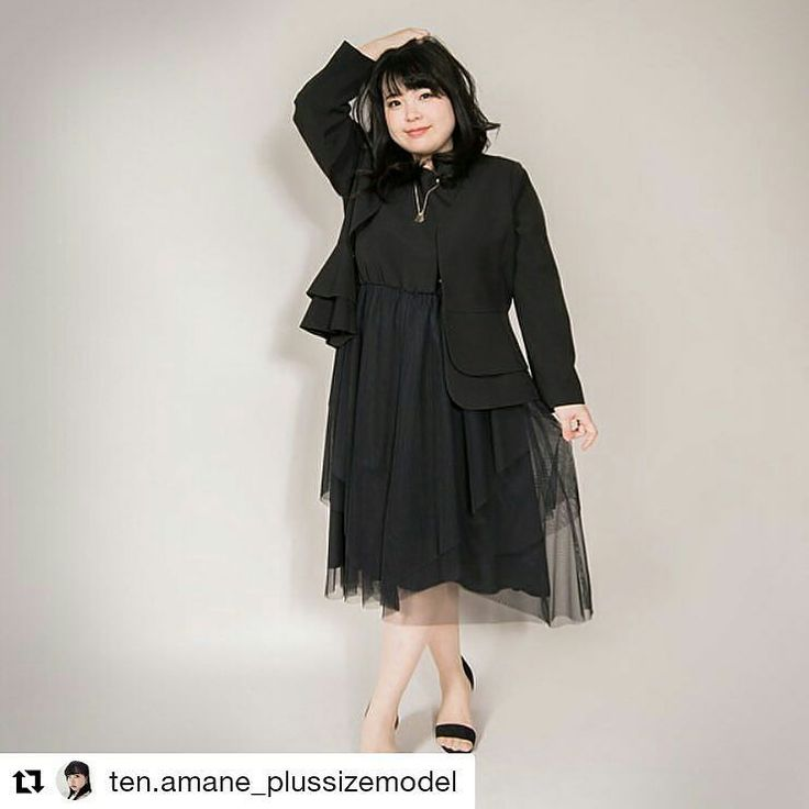 Wear black any day.  #Repost @ten.amane_plussizemodel (@get_repost)  Because it's a model it's not fashionable. Even though I am fat I am fashionable because I am a lady.  秋服はシックにいく  #varaldemoda #coolfashion #valalten #tenamane #varalco #バラルデモーダプラス #plussize #plusstyle #plusmodel #plussizebeauty #plussizemodel #japanesegirl #curve #cool #秋服 #秋服コーデ #plussizeblogger #curvyblogger #model #modellife #chubbygirl #plussizebeautiful #chubby