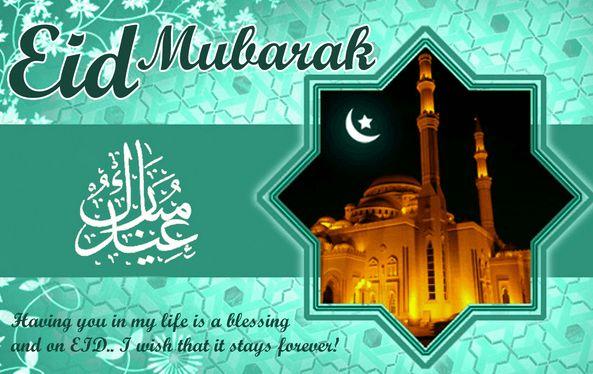 Eid Mubarak 2016 HD Image