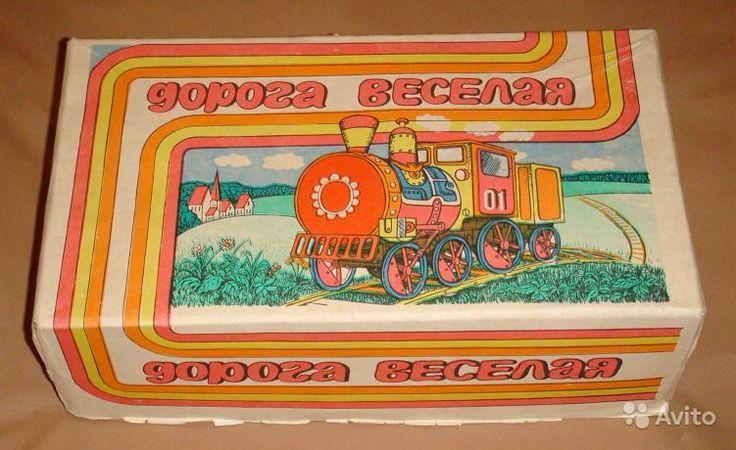 Дорога весёлая. Поиск игрушек, детских книг и настольных игр СССР -  http://doska-obyavleniy-detstva.blogspot.ru/
