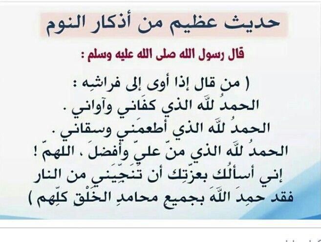 اذكار قبل النوم Islamic Love Quotes Positive Quotes Words Quotes