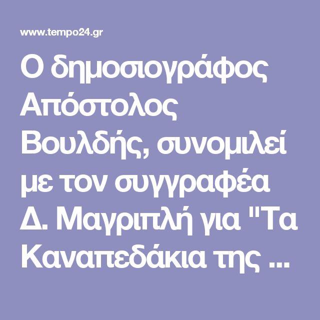 """Ο δημοσιογράφος Απόστολος Βουλδής, συνομιλεί με τον συγγραφέα Δ. Μαγριπλή για """"Τα Καναπεδάκια της Ανεργίας""""   tempo24.gr"""