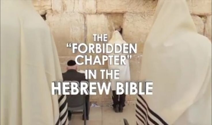 """""""Forbidden Chapter"""" In The Hebrew Bible – Jews Acknowledge Jesus As The Messiah! Changed The Lives Of Thousands Of Jewish People!"""