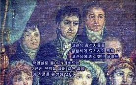 <나폴레옹 1세의 대관식, 다비드>  -대관식에 참여했던 자신의 모습을 2층 관람석에 그려넣음