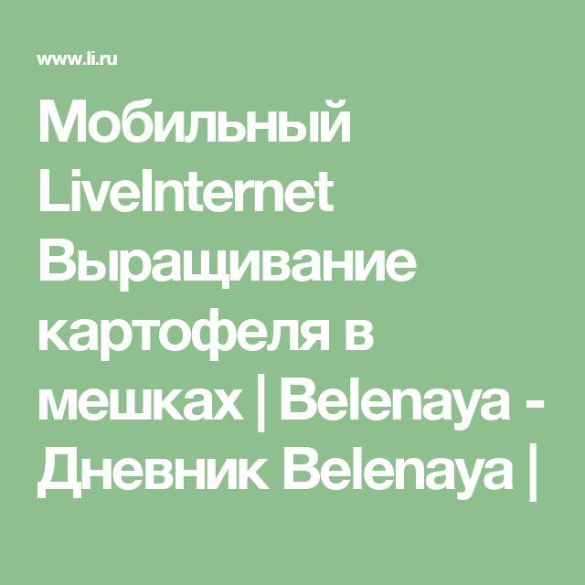 Мобильный LiveInternet Выращивание картофеля в мешках | Belenaya - Дневник Belenaya |