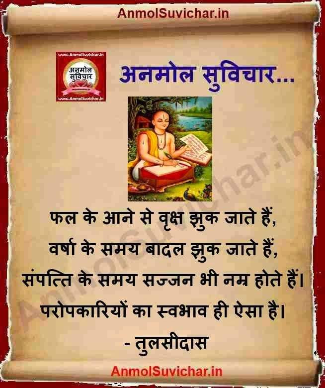 Tulsidas Suvichar : Anmol Suvichar On Images, Hindi Suvichar Pictures, Hindi Quotes On Images, Anmol Vachan