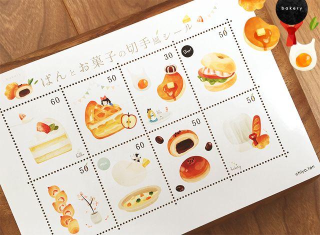 パンとお菓子の切手風シール
