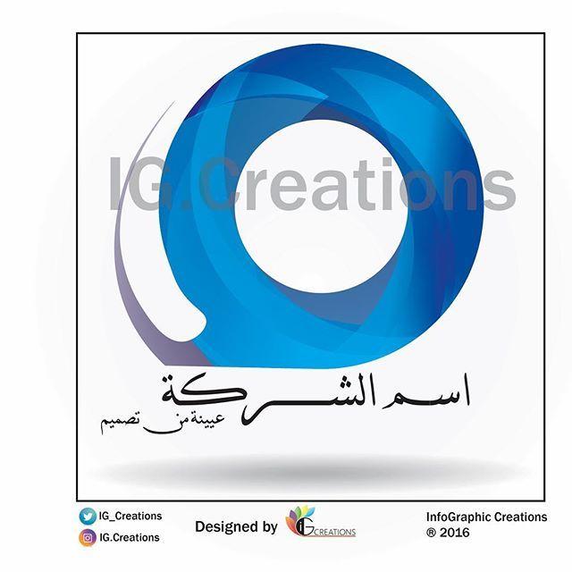 تصميم متقدم للشركات، ارجو التواصل لطلبات التصميم.  #تصميم #لوقو #شعار #شركة #فوتوشوب #logo #co #company #تصاميم #تصميمي #لوقو_تجاري #الرياض #جدة #الخبر #السعودية #دبي  #شعار #لوقو #انفوقرافيك #انفوجرافيك #انفوجرافيكس #انفوجراف #شعارات #logo #infographic #infographics #graphic #graphic #logos #design #desiging #art #designer #ig_creations