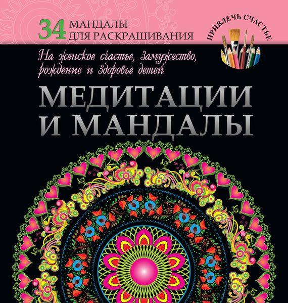 Медитации и мандалы на женское счастье, замужество, рождение и здоровье детей #детскиекниги, #любовныйроман, #юмор, #компьютеры, #приключения