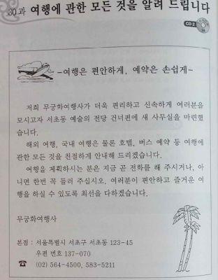 Lv3 U30 Please inform me everything about the travel.  N에 관한, V-고자, N은/는 물론 N도, V-거나 아니면, V-도록 grammar - Korean 4 TOPIK   Study Korean Online for TOPIK Test   K4T
