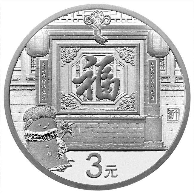 3 Yuan Silver Chinesisches Neujahr PP  Auf der Rückseite ist das chinesische Schriftzeichen für Glück in einem gemauerten Bilderrahmen als Wandschmuck dargestellt. Ein Schneemann, Laternen und ein chinesischer Knoten dekorieren das Glückssymbol. Die Vorderseite zeigt das Staatswappen der Volksrepublik China. Die letzte Ausgabe erfreute sich größter Beliebtheit und war nach kürzester Zeit ausverkauft!