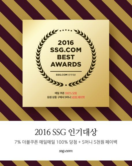 2016 SSG 인기대상