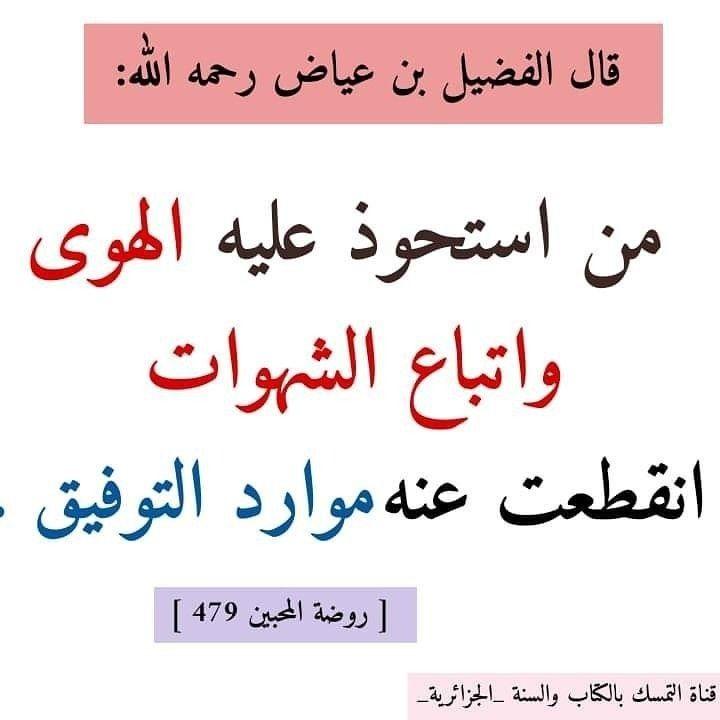 Pin By Sondos M S On ل ف تات In 2021 Islamic Quotes Quran Islamic Phrases Islamic Quotes