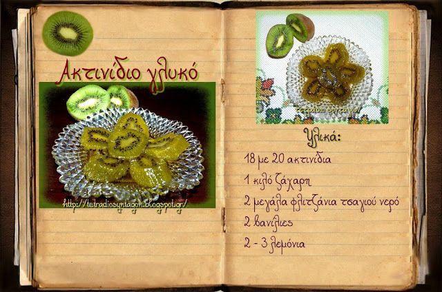 Συνταγές, αναμνήσεις, στιγμές... από το παλιό τετράδιο...: Γλυκά κουταλιού