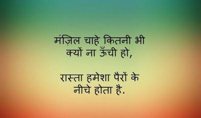 Shayari Hi Shayari: New Best Suvichar in Hindi Images